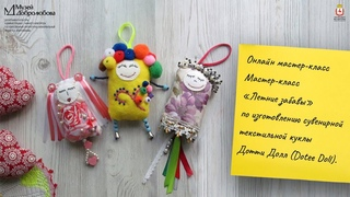 Мастер-класс «Летние забавы» по изготовлению сувенирной текстильной куклы Дотти Долл (Dotee Doll).
