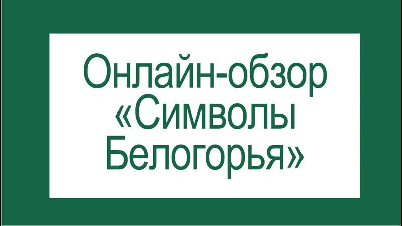 Онлайн обзор Символы Белогорья