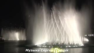 Поющие фонтаны в Дубае,,ЧАРОДЕЙКА ЛЮБОВЬ,,Музыка Сергей Грищук