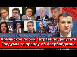 Армянское лобби затравило депутата Госдумы за правду об Азербайджане