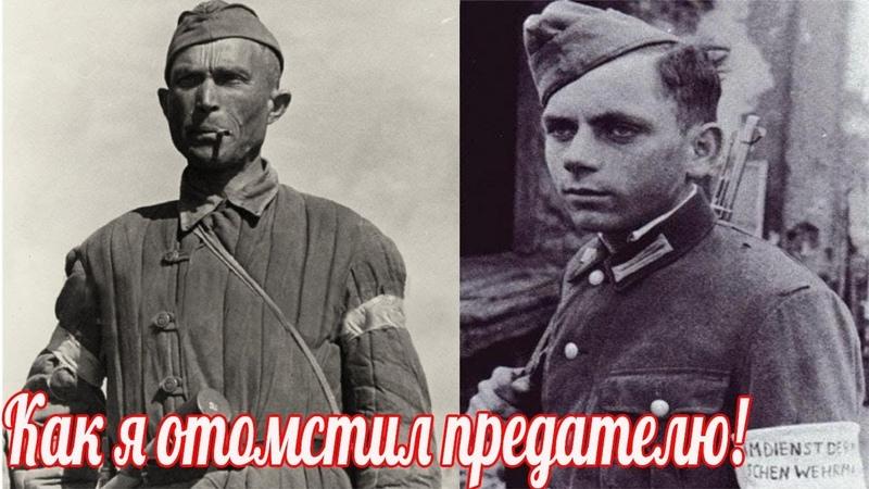 Ветеран жестоко отомстил карателю Рассказ ветерана о Великой Отечественной войне
