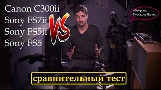 Обзор камер Sony FS7 Mk2, FS5, FS5 Mk2 и Canon C300 Mk2 на Русском Языке
