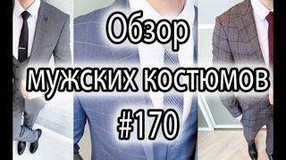 Обзор мужских костюмов #170