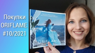 Заказ ORIFLAME № 10/2021: впечатление от парфюма Swedish Experience Wild Hearts
