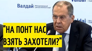 Заявление Лаврова ПРИШИБЛО Киев и их защитников!