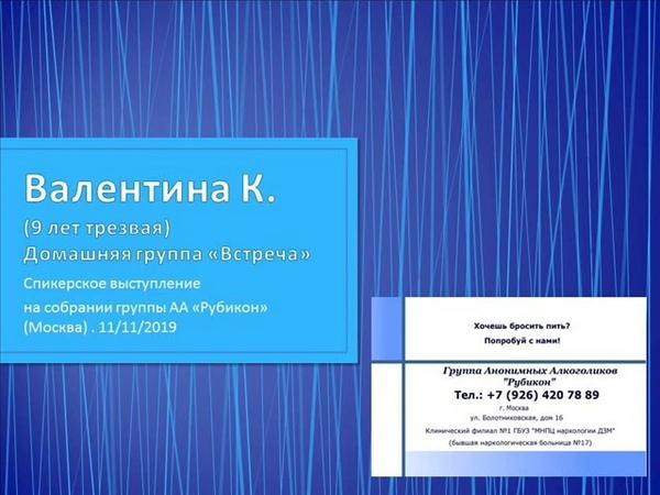 Валентина К Спикерское выступление на собрании группы АА Рубикон Москва 11 11 2019