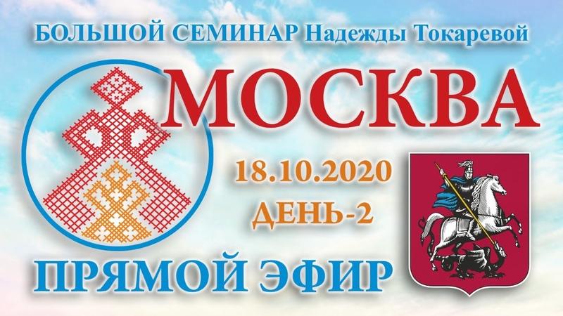 Надежда Токарева 18 10 2020 Д 2 ч 2 Большой семинар Москва Прямой Эфир
