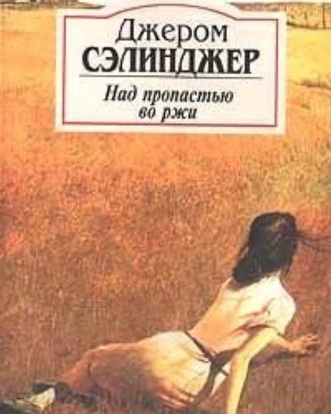 Книга порождающая убийц Роман Над пропастью во ржи после публикации в 1951 году принёс автору мировую известность. Как правило, после его прочтения люди либо влюбляются в него и потом