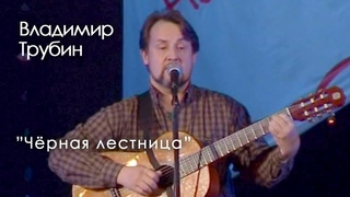 """""""Черная лестница""""- Владимир Трубин"""