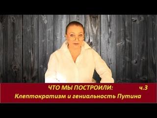 ЧТО МЫ ПОСТРОИЛИ: Клептократизм и гениальность Путина.  ч 3  1770