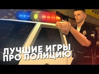 ТОП 5 ЛУЧШИХ ИГР ПРО ПОЛИЦИЮ // Список игр про полицейских
