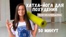 Йога для начинающих дома Йога для похудения 50 минут