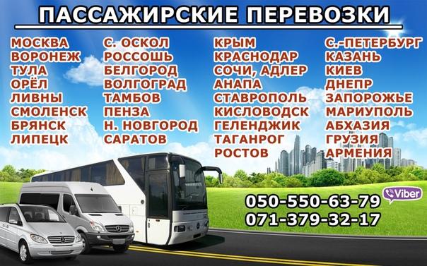 Москва краснодар пассажирские перевозки экспресс авто пассажирские перевозки
