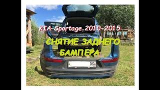 Снятие заднего бампера KIA Sportage 2010-2015 / Removing the rear bumper KIA Sportage 2010-2015