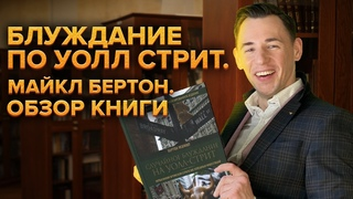 Блуждание по Уолл Стрит. Майкл Бертон. Обзор книги.