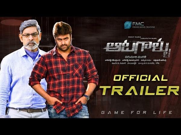 Aatagallu Official Trailer| Nara Rohit | Jagapathi Babu | Darshana Banik | AatagalluTrailer | FMC