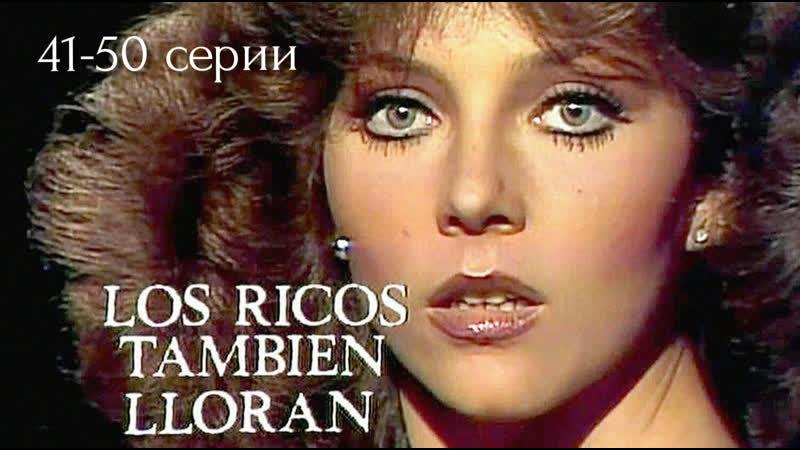 Богатые тоже плачут 41 50 серии из 122 Мексика 1979