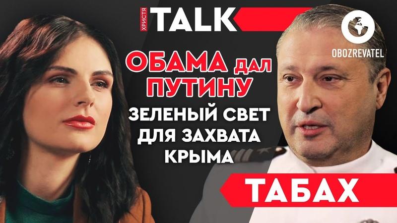 Гарри Табах Выборы в США Трамп VS Байден BLM слив Крыма НАТО и феномен Кадырова Христя TALK
