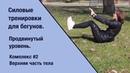 Силовые тренировки для бегунов (ОФП). Уровень продвинутый. Комплекс №2. Верхняя часть тела.