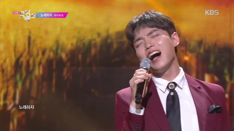 HIGHBRO (하이브로) – Let's sing (노래하자) [Show Music Bank 13.12.2019]