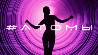 Ольга Бузова - Атомы  Премьера Клипа 2021