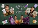 BACK TO SCHOOL 📚 ПОКУПКИ К ШКОЛЕ2