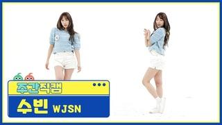 [Fancam] 210414 Weekly Idol  WJSN - UNNATURAL @ Soobin