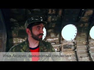 Кимры, ту-124 взгляд изнутри
