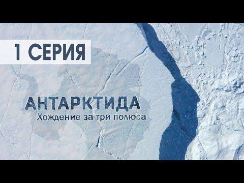 Документальный фильм Антарктида. Хождение за три полюса. Часть 1