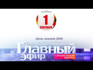 Новости / Главный эфир в честь 1 сентября с учителями Новгородской области