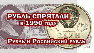 РУБЛЬ СПРЯТАЛИ в 1990 году. Лекция и расследование о КОДАХ ВАЛЮТ СССР и Российской Федерации.