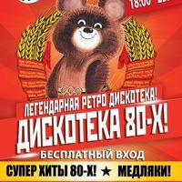 Дискотека 90 в Москве.