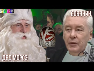 CSBSVNNQ Music - VERSUS - Собянин VS Дед Мороз