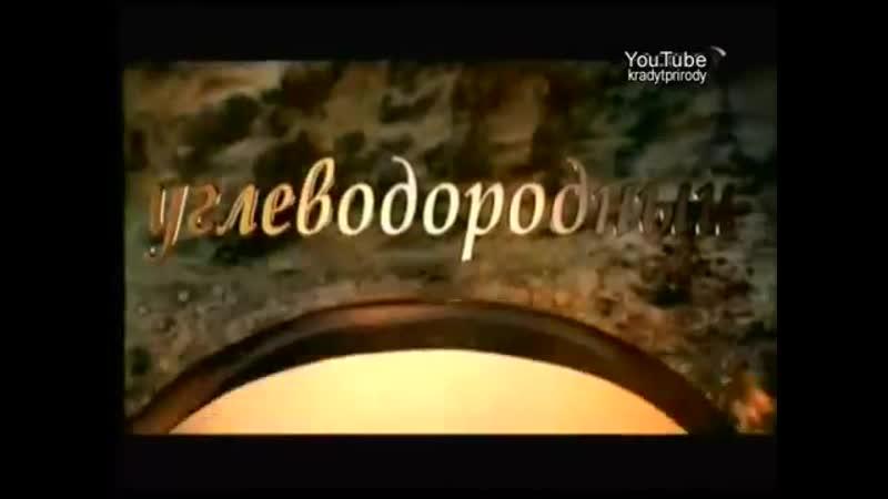 Док фильм Углеводородный человек Нефть и газ в мире
