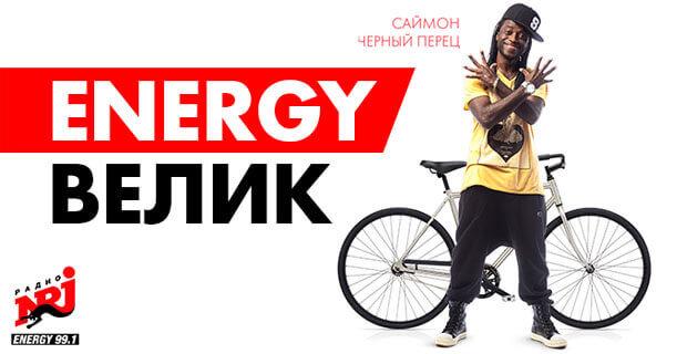 В Самаре разыграли #ENERGYВелик - Новости радио OnAir.ru