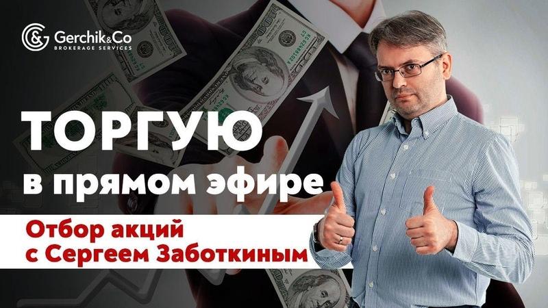 Какие акции купить и заработать Торговля онлайн с Сергеем Заботкиным