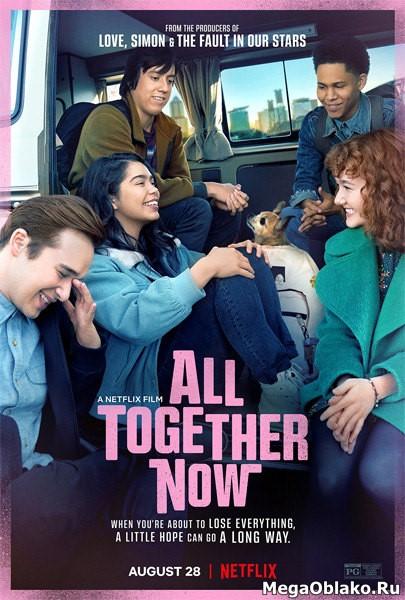 Теперь мы все вместе / All Together Now (2020/WEB-DL/WEB-DLRip)
