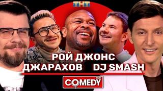 Камеди Клаб Рой Джонс DJ Smash Эльдар Джарахов Павел Воля Гарик Харламов
