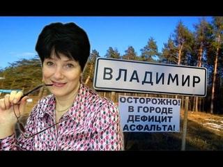 Мэр Владимира: «Не приживается у нас асфальт, отторгает его земля»