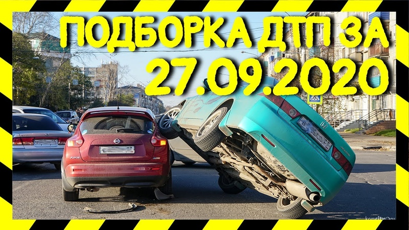 27 09 2020 Подборка ДТП и Аварии на Видеорегистратор Сентябрь 2020