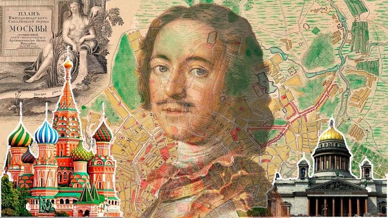 Две столицы Загадка переноса столицы Петром 1 в Санкт Петербург