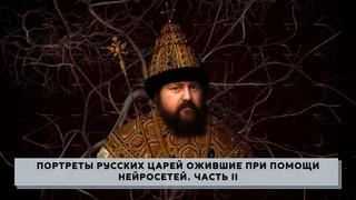Портреты русских царей от Ивана Грозного до Петра I, ожившие при помощи нейросетей. Часть II