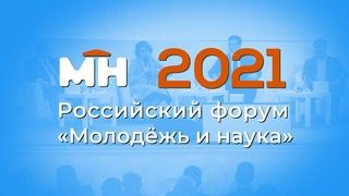 """Форум """"Молодежь и наука"""" в Университете Лобачевского: открытие"""