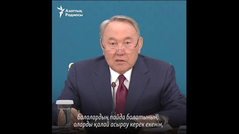 Назарбаев Бәрін үкімет береді дейтін заман өткен