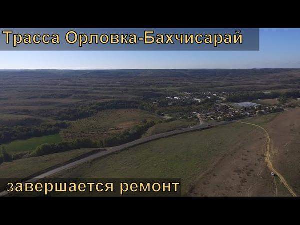 Ремонт автодороги Орловка Бахчисарай Завершающая стадия Индустриальный Крым