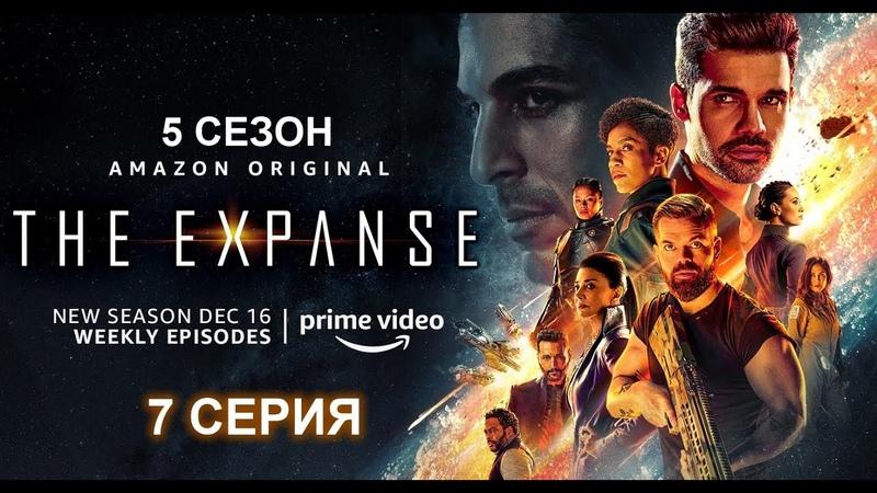 Обзор сериала Пространство Экспансия 5 сезон 7 серия