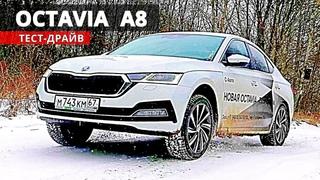 Чем новая ШКОДА ОКТАВИЯ А8 уступает А7 и  УХОДИТ в D класс  Skoda Octavia 2020