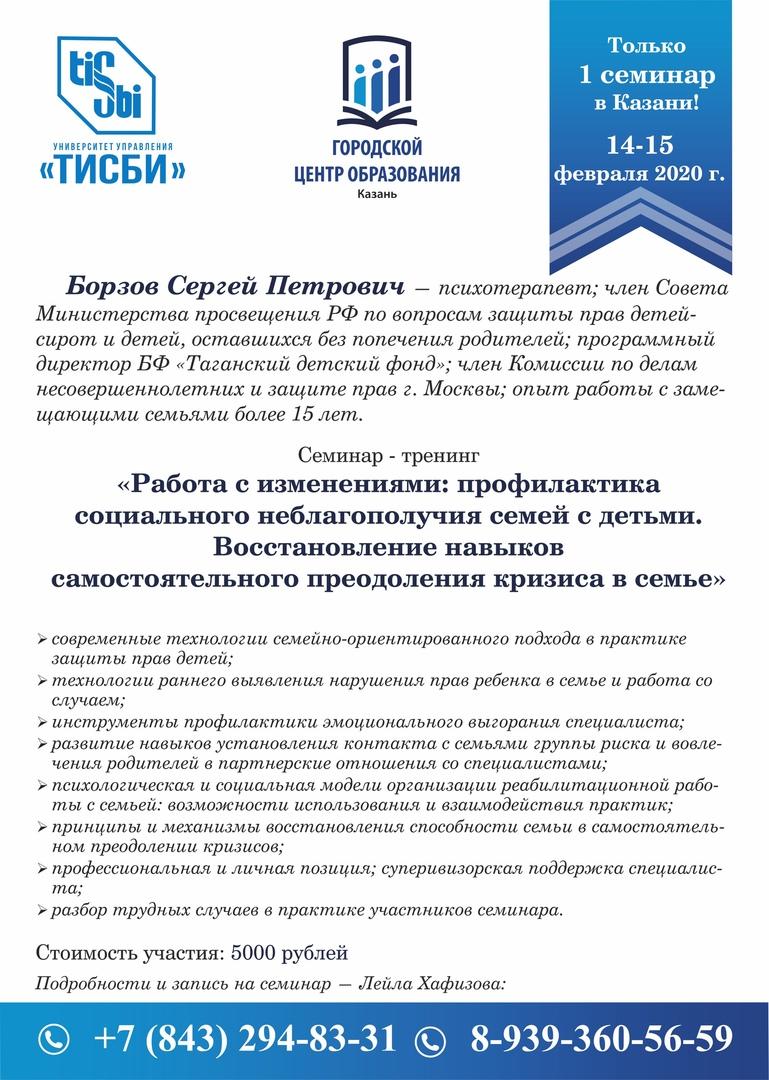 14-15 февраля семинар «Профилактика социального неблагополучия семей с детьми», изображение №1