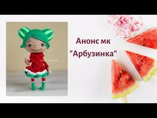 анонс мк арбузинка