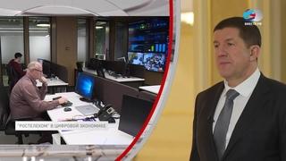 Михаил Осеевский. Национальная программа «Цифровая экономика»
